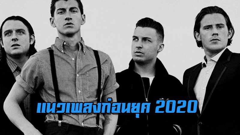 สำรวจเพลงก่อนยุค 2020