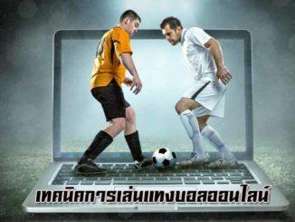 เทคนิคการเล่นแทงบอลออนไลน์