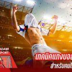Banner-Football-1